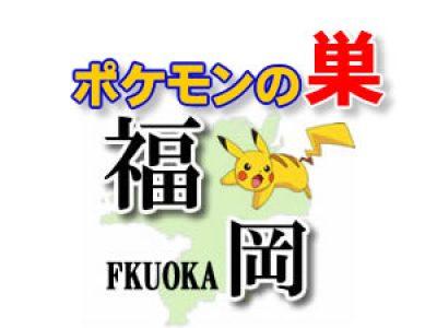 【ポケモンGO】福岡のレアポケモンの巣の場所一覧《2月最新》
