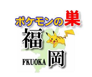 【ポケモンGO】福岡のレアポケモンの巣の場所一覧《最新》