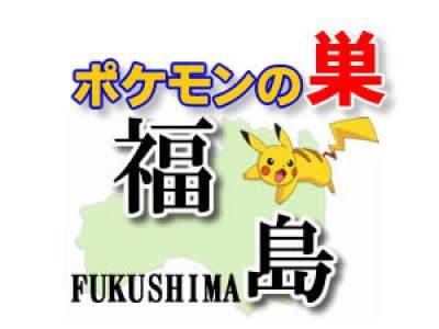 【ポケモンGO】福島のレアポケモンの巣の場所一覧《1月最新》
