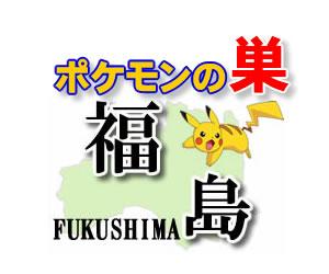 【ポケモンGO】福島のレアポケモンの巣の場所一覧《最新》