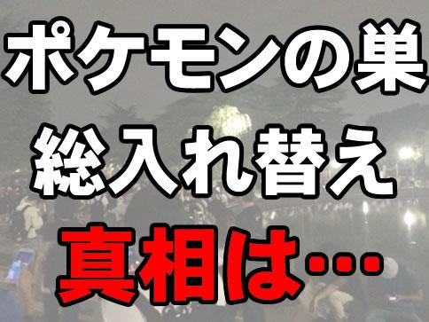 【ポケモンGO】ポケモンの巣8月6日に変更は!?