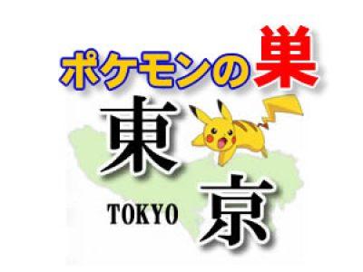 【ポケモンGO】東京のレアポケモンの巣の場所一覧《1月最新》