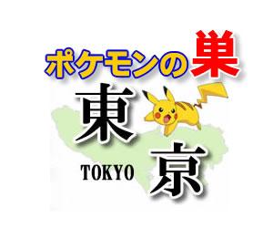 【ポケモンGO】東京のレアポケモンの巣の場所一覧《最新》