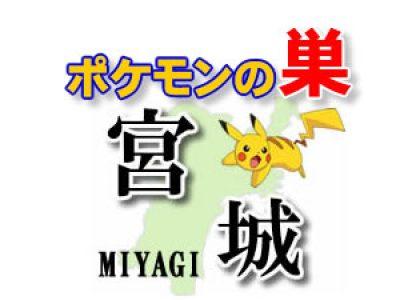 【ポケモンGO】宮城(仙台)のレアポケモンの巣の場所一覧《1月最新》