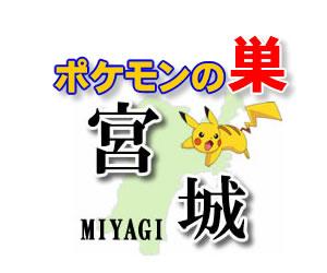【ポケモンGO】宮城(仙台)のレアポケモンの巣の場所一覧《最新》