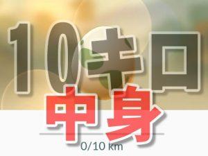 tamago-10km-アイキャッチ1