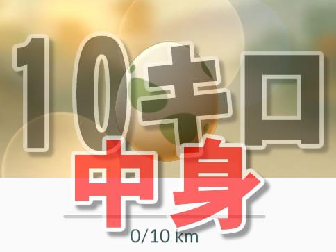 【ポケモンGO】タマゴ10キロの大当たりと中身一覧!