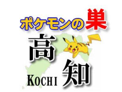 【ポケモンGO】高知のレアポケモンの巣の場所一覧《2月最新》