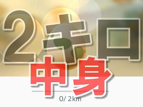 【ポケモンGO】たまご2キロの大当たりと中身一覧!