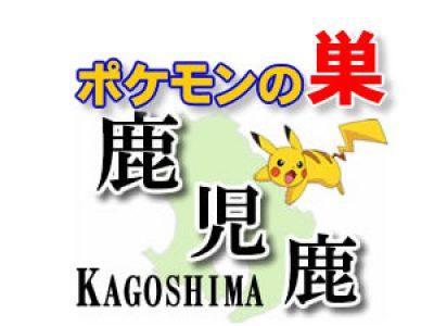 【ポケモンGO】鹿児島のレアポケモンの巣の場所一覧《2月最新》