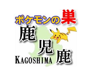 【ポケモンGO】鹿児島のレアポケモンの巣の場所一覧《最新》