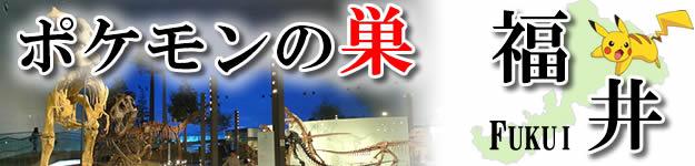 ポケモンの巣-福井