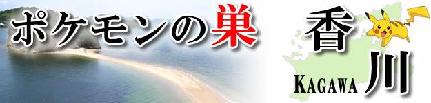 ポケモンの巣-香川