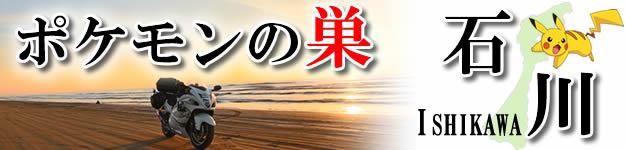 ポケモンの巣-石川