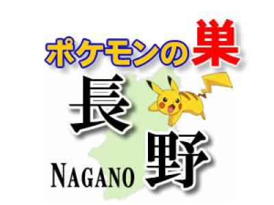 【ポケモンGO】長野のレアポケモンの巣の場所一覧《2月最新》