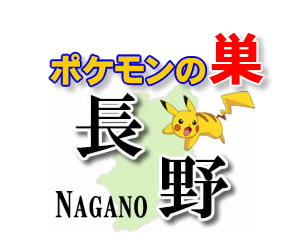 【ポケモンGO】長野のレアポケモンの巣の場所一覧《最新》
