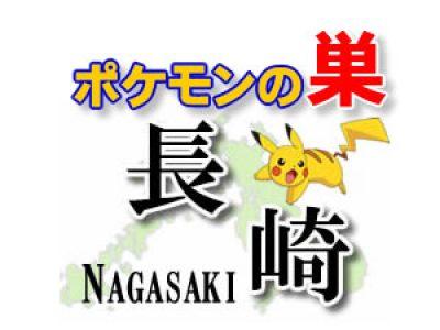 【ポケモンGO】長崎のレアポケモンの巣の場所一覧《2月最新》