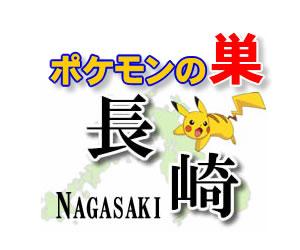 【ポケモンGO】長崎のレアポケモンの巣の場所一覧《最新》