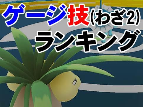 【ポケモンGO】ゲージ技DPSランキングと相性について【最新版】
