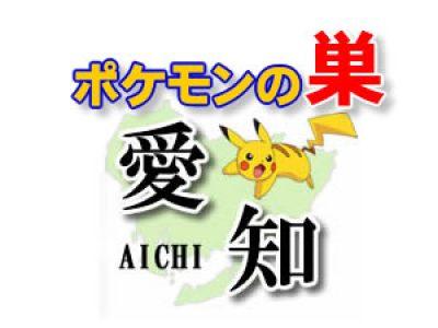 【ポケモンGO】愛知のレアポケモンの巣の場所一覧《2月最新》