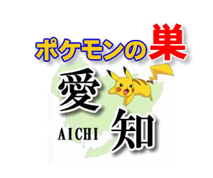 【ポケモンGO】愛知(名古屋)のレアポケモンの巣の場所一覧《最新》