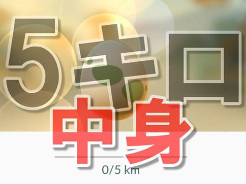 【ポケモンGO】たまご5キロの大当たりと中身一覧!