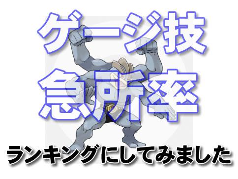 ポケモンGOゲージ技【急所率】ランキング