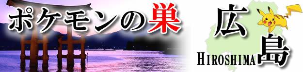ポケモンの巣-広島