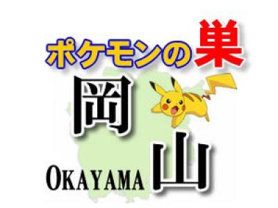 【ポケモンGO】岡山のレアポケモンの巣の場所一覧《2月最新》