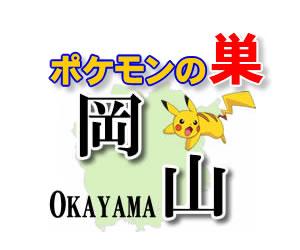 【ポケモンGO】岡山のレアポケモンの巣の場所一覧《最新》