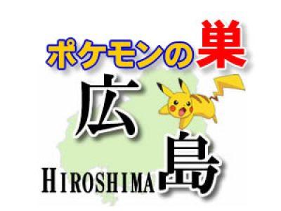 【ポケモンGO】広島のレアポケモンの巣の場所一覧《2月最新》