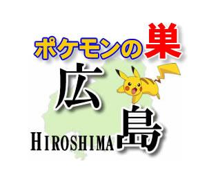 【ポケモンGO】広島のレアポケモンの巣の場所一覧《最新》