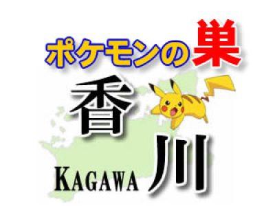 【ポケモンGO】香川のレアポケモンの巣の場所一覧《2月最新》