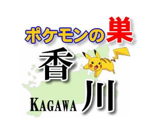 【ポケモンGO】香川のレアポケモンの巣の場所一覧《最新》
