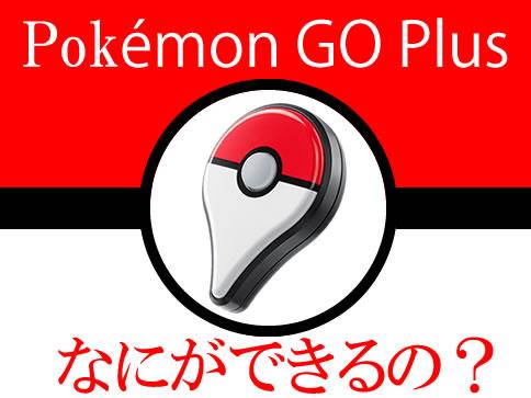 PokemonGO Plus(ポケモンGOプラス)とは