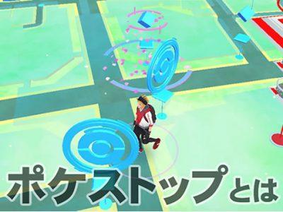 【ポケモンGO】ポケストップとは 花びらの意味は