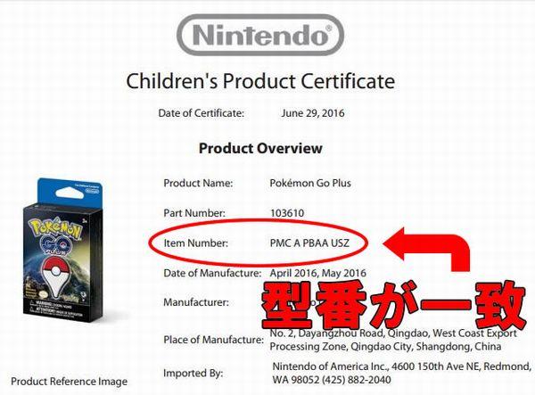 pokemongoplus発売時期