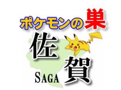 【ポケモンGO】佐賀のレアポケモンの巣の場所一覧《2月最新》
