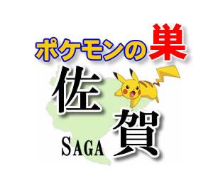 【ポケモンGO】佐賀のレアポケモンの巣の場所一覧《最新》