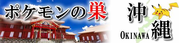 ポケモンの巣-沖縄