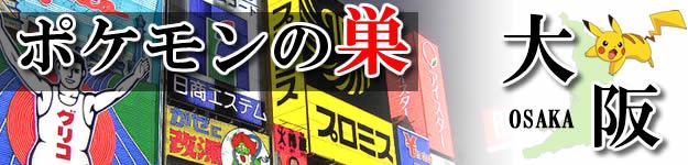 ポケモンの巣-大阪