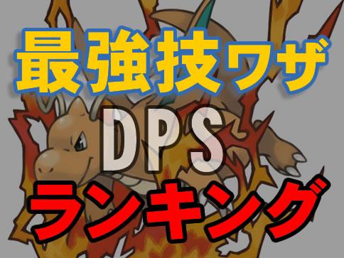 【ポケモンGO】DPS最新強い技ランキング一覧!