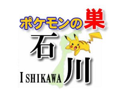 【ポケモンGO】石川(金沢)のレアポケモンの巣の場所一覧《2月最新》