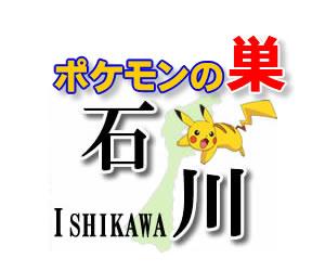 【ポケモンGO】石川(金沢)のレアポケモンの巣の場所一覧《最新》