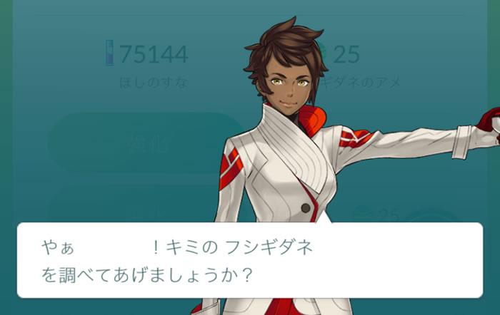 ポケモン評価-00