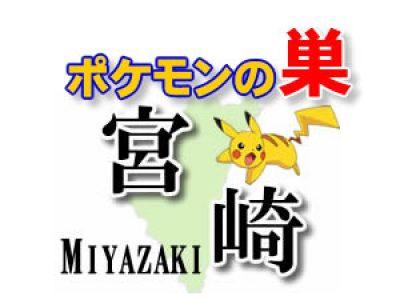 【ポケモンGO】宮崎のレアポケモンの巣の場所一覧《2月最新》