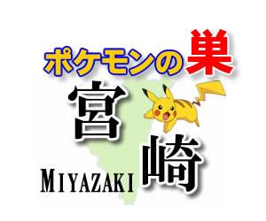 【ポケモンGO】宮崎のレアポケモンの巣の場所一覧《最新》