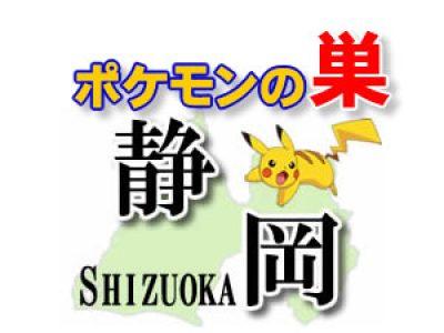 【ポケモンGO】静岡のレアポケモンの巣の場所一覧《2月最新》