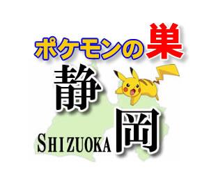 【ポケモンGO】静岡のレアポケモンの巣の場所一覧《最新》