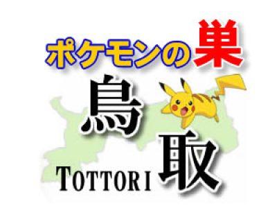 【ポケモンGO】鳥取のレアポケモンの巣の場所一覧《2月最新》